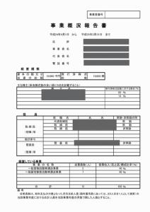 事業概況報告書のサンプル