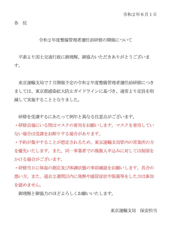 東京運輸支局お知らせ