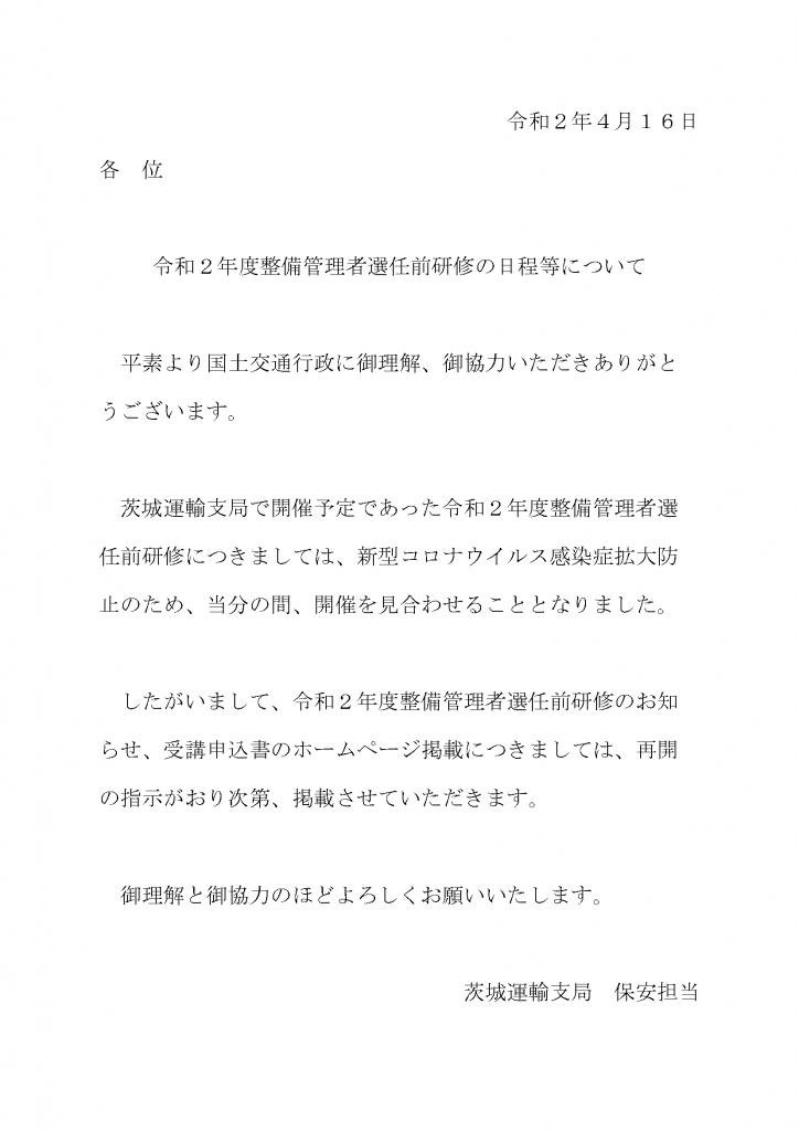 茨城運輸支局お知らせ