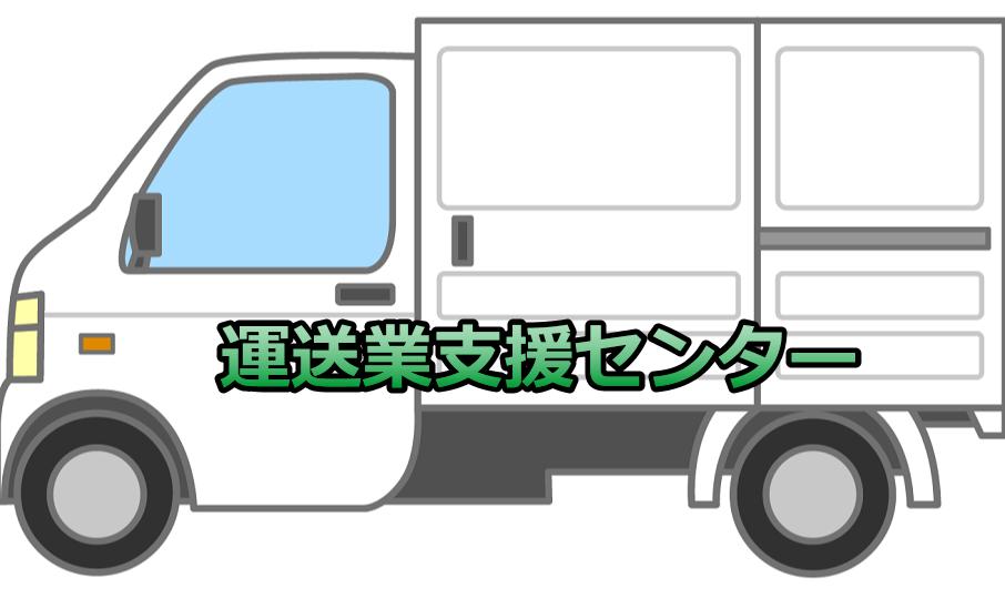 運送業支援センター