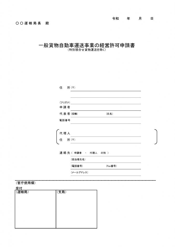 一般貨物自動車運送事業の経営許可申請書